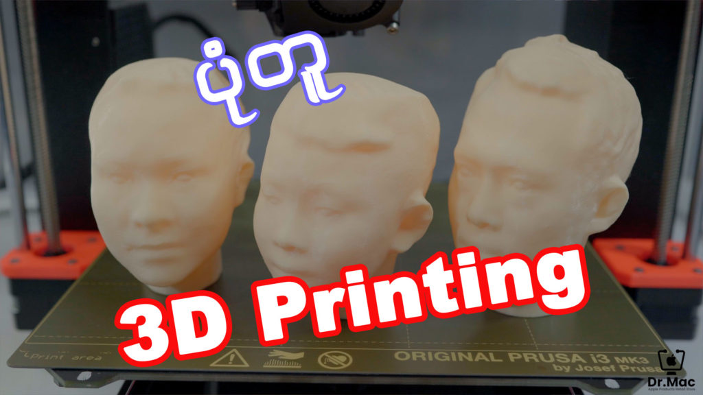 ပုံတူ 3D Printing